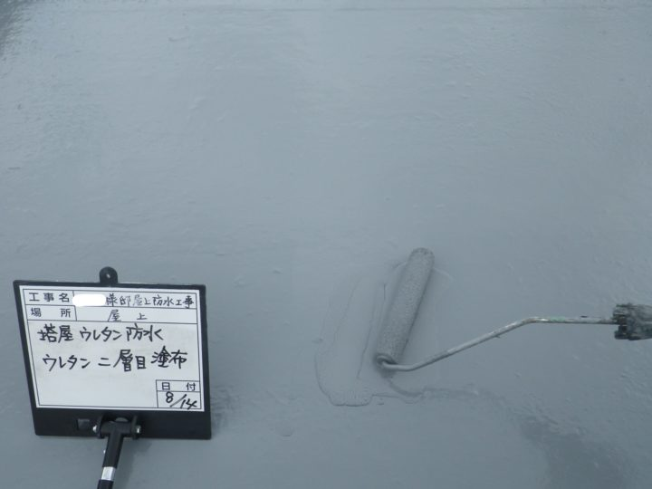 ウレタン防水⑦