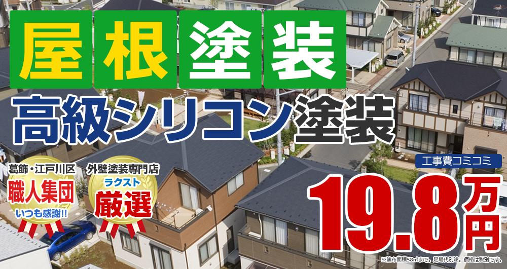 東京都江戸川区、葛飾区の屋根塗装メニュー 高級シリコン塗装 19.8万円