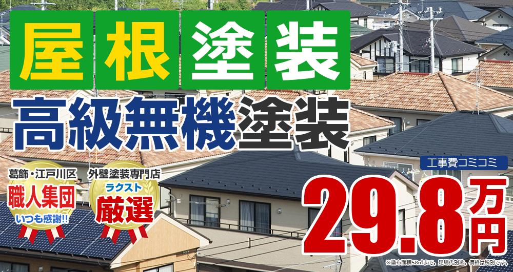 東京都江戸川区、葛飾区の屋根塗装メニュー 高級無機塗装 29.8万円