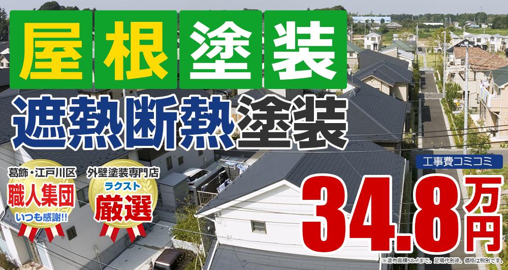 東京都江戸川区、葛飾区の屋根塗装メニュー 遮熱断熱塗装 34.8万円