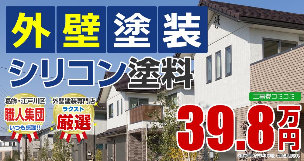 東京都江戸川区、葛飾区の外壁塗装メニュー シリコン塗装 39.8万円