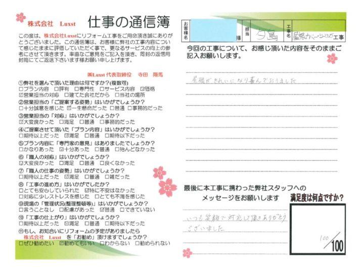 【江戸川区】屋根葺き替え工事・I様邸