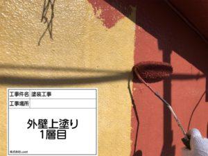 東京 葛飾区 外壁塗装
