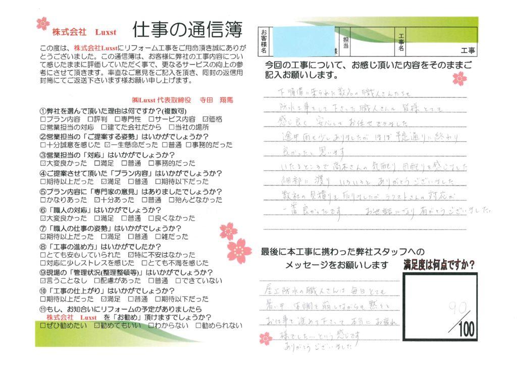 【江戸川区】屋上防水工事・U様邸