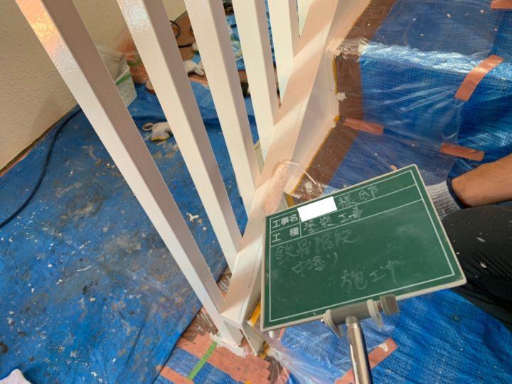 階段手摺塗装③