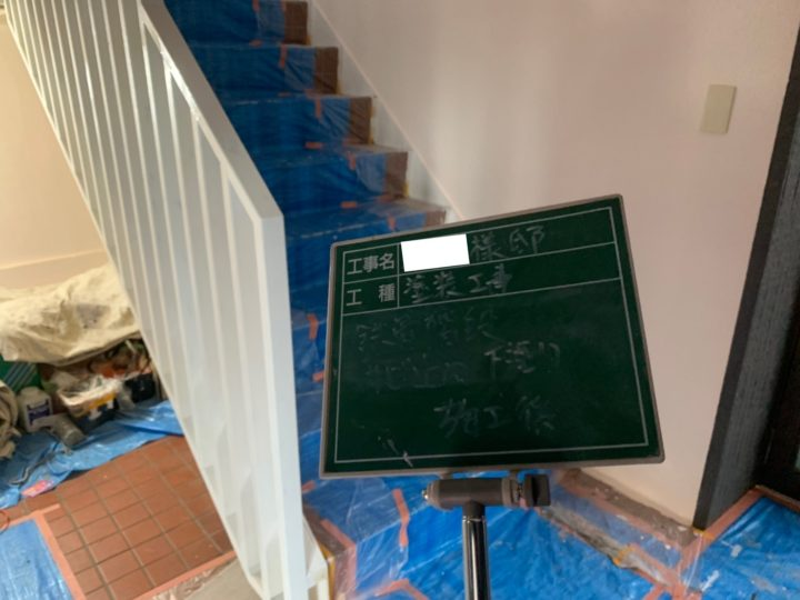 階段手摺塗装②