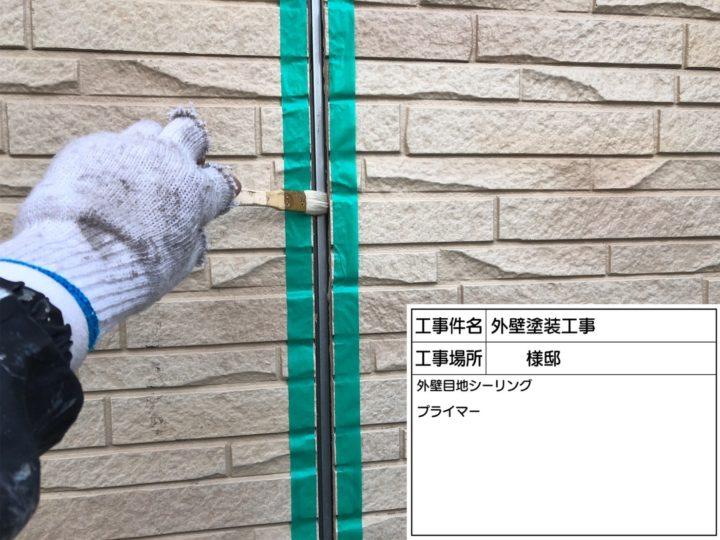 コーキング③