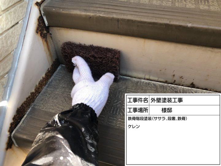 階段鉄部塗装①