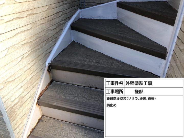 階段鉄部塗装②