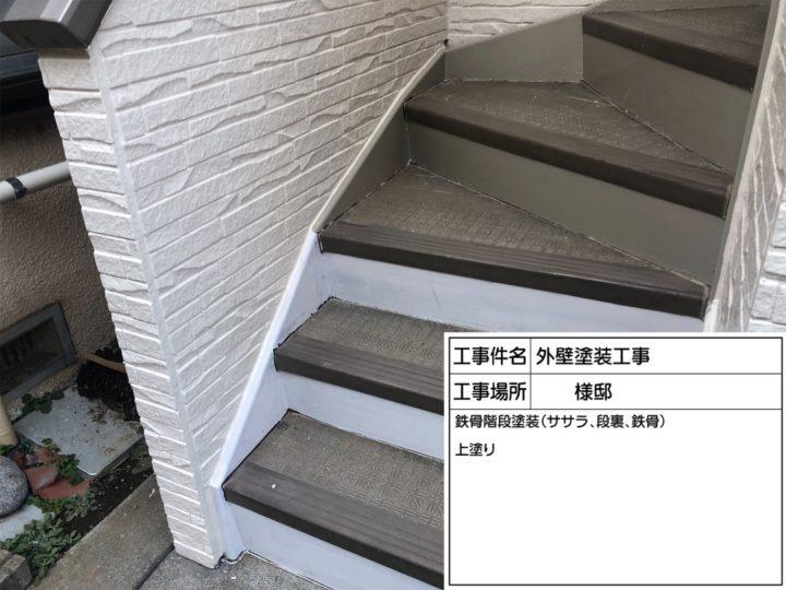 階段鉄部塗装③