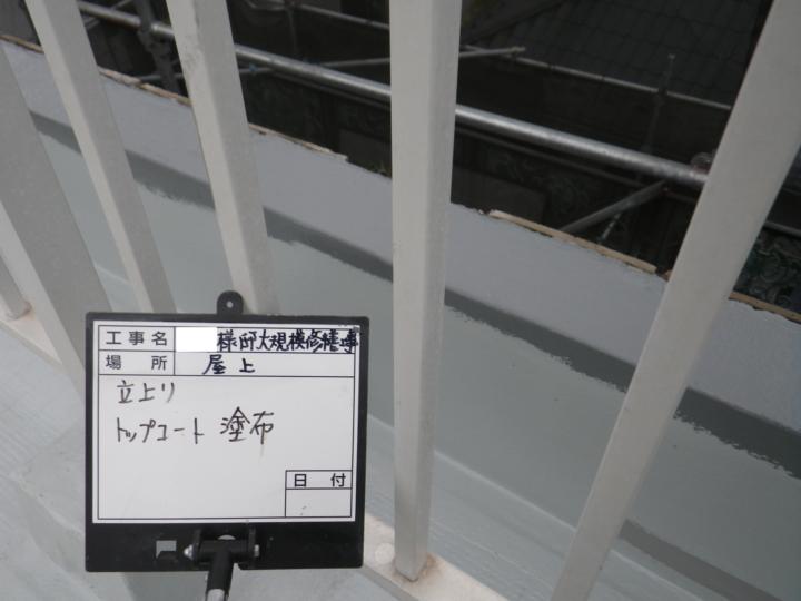 屋上防水㉔