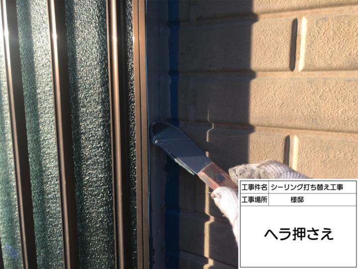コーキング(サッシ回り)⑤
