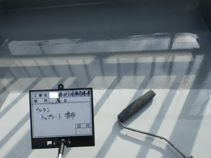 屋上防水㉙