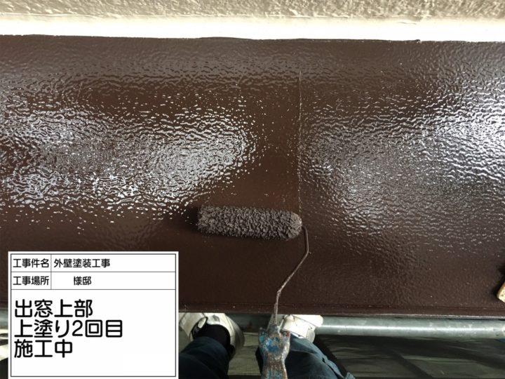 出窓天端塗装④