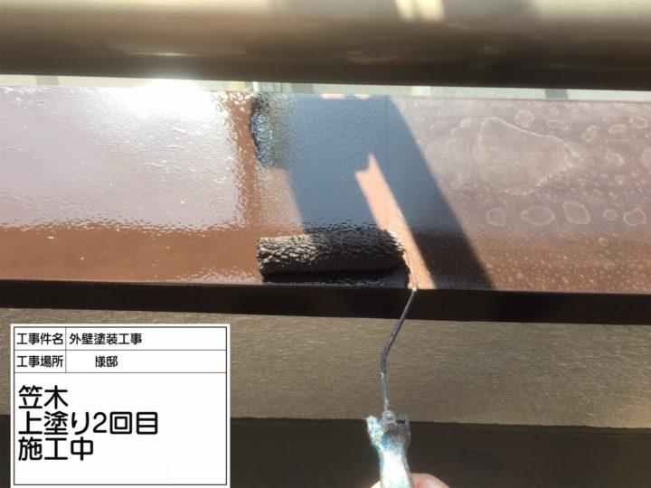 手摺笠木塗装④