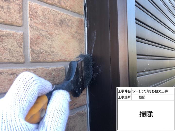 コーキング(サッシ回)②