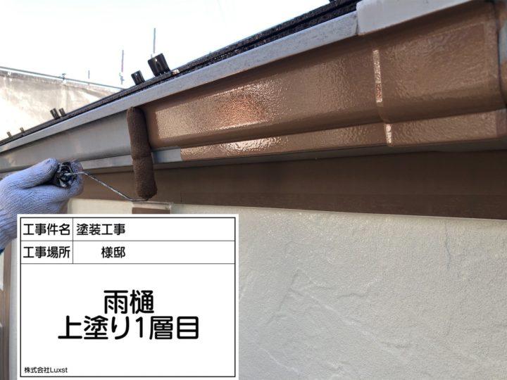 破風板・軒樋①