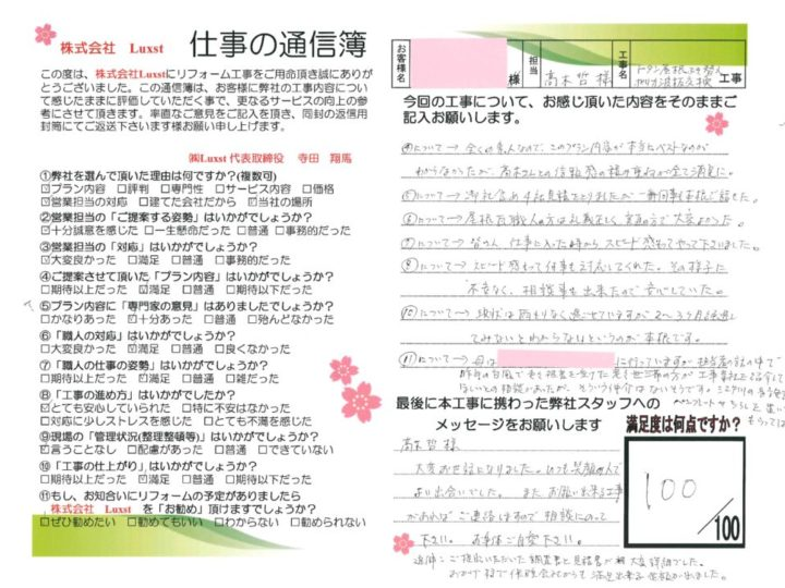 【江戸川区】屋根葺き替え・F様邸