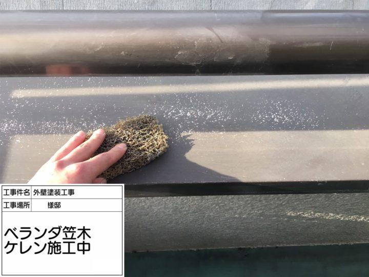 手摺笠木塗装①