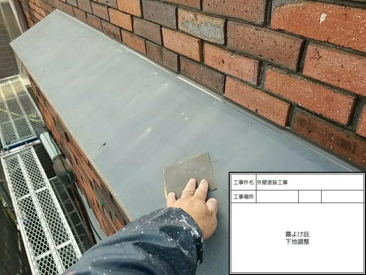出窓天端塗装①2