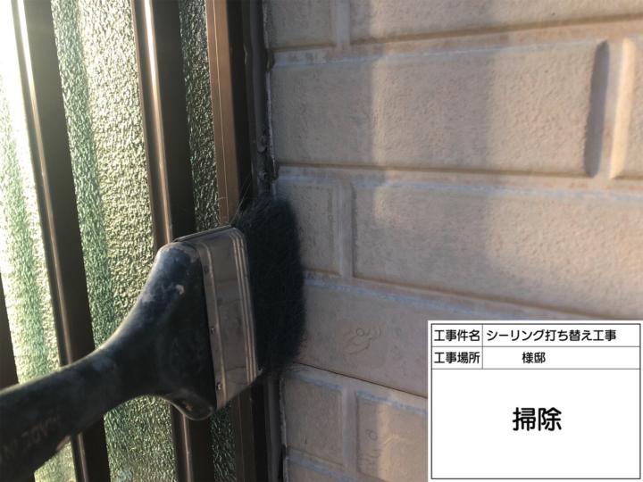 コーキング(サッシ回り)②