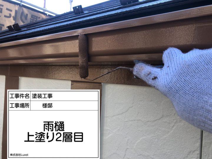 破風板・軒樋②