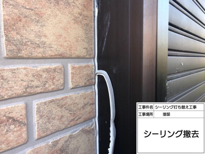 コーキング(サッシ回)①