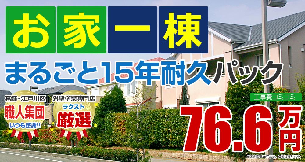 葛飾・江戸川区のお家一棟まるごと15年耐久パック!