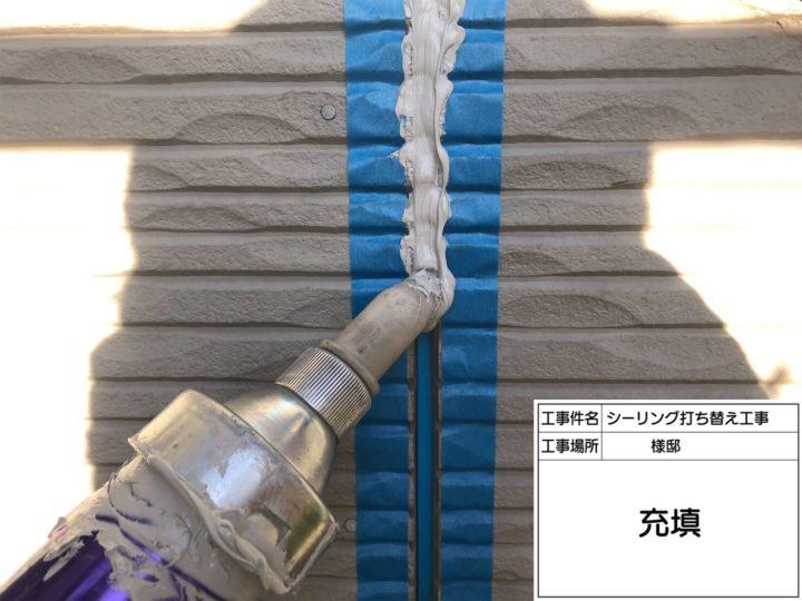コーキング(外壁目地)④