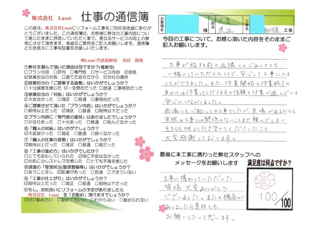【江戸川区】外壁塗装・I様邸