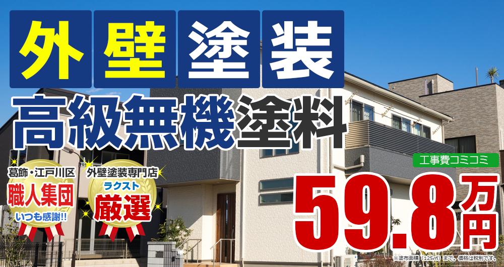 東京都江戸川区、葛飾区の外壁塗装メニュー 高級無機塗装 59.8万円