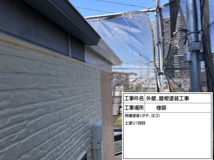 破風板・軒樋塗装③