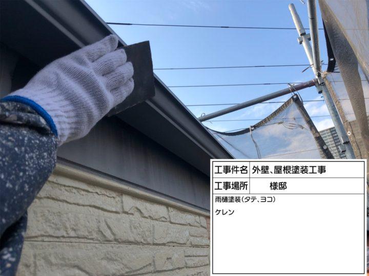破風板・軒樋塗装①