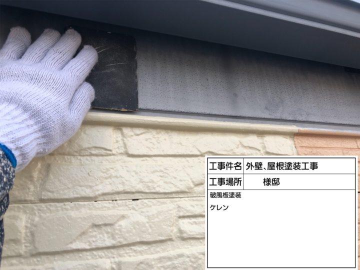 破風板・軒樋塗装②