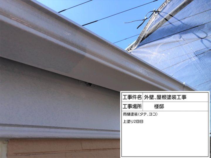破風板・軒樋塗装④