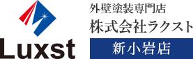 江戸川区,葛飾区の外壁塗装&屋根塗装ラクスト東京