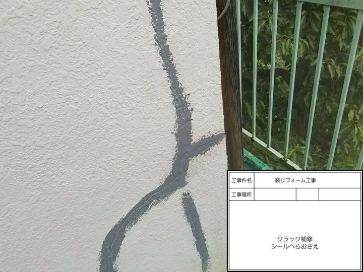 外壁クラック補修⑦