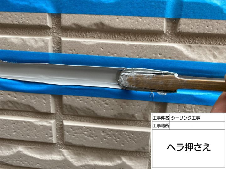 シーリング(外壁目地)⑤
