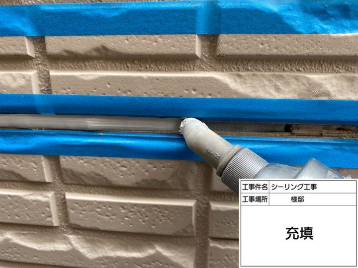 シーリング(外壁目地)④