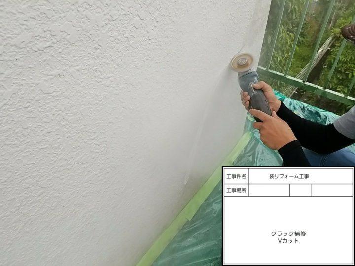 外壁クラック補修②