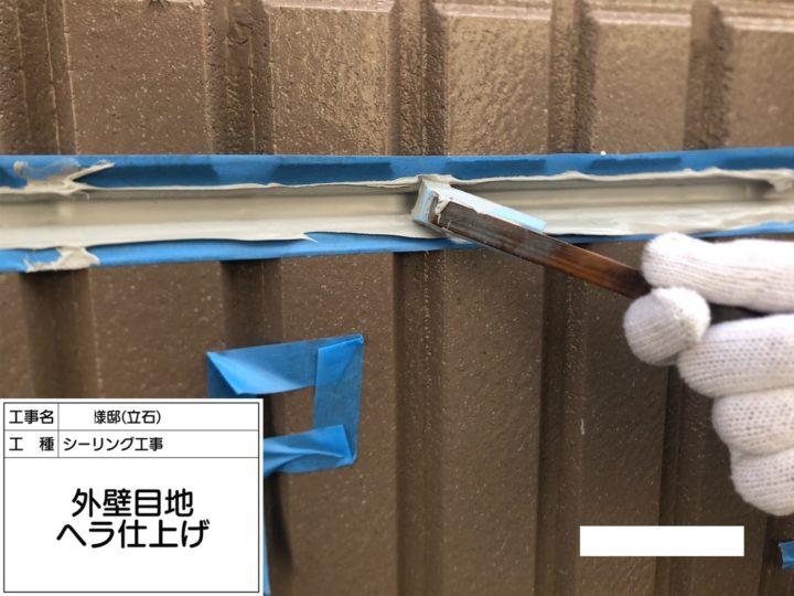 コーキング(外壁目地)⑤