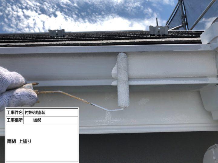 軒樋・破風板塗装③