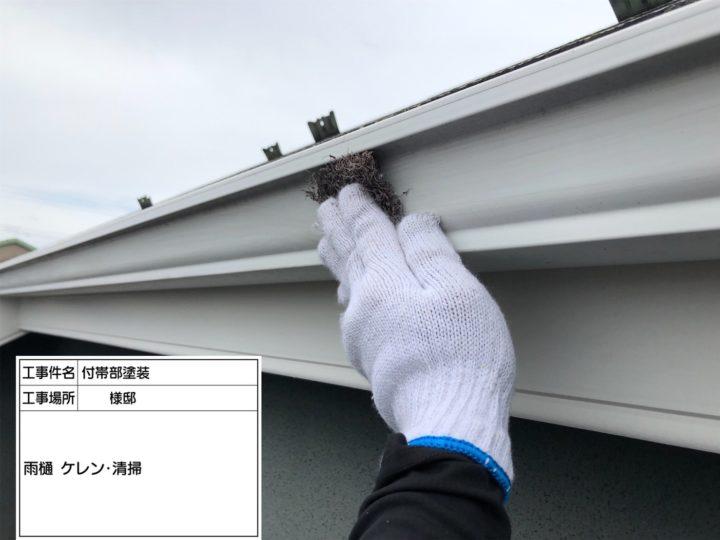 軒樋・破風板塗装①
