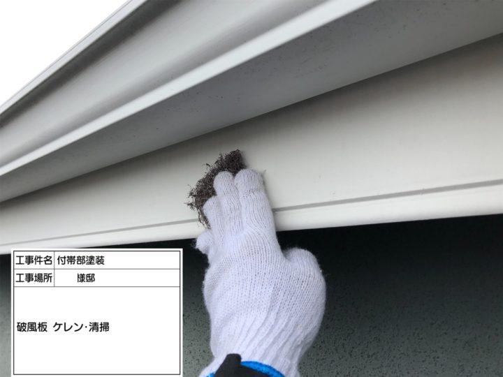 軒樋・破風板塗装②