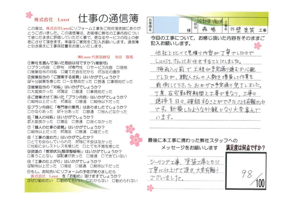 【江戸川区】外壁塗装・E様邸