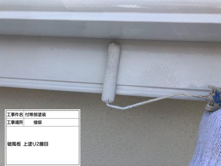 軒樋・破風板塗装④