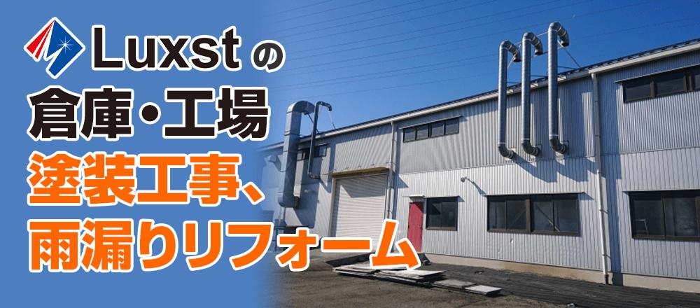 ラクスト東京の 倉庫・工場 塗装工事、 雨漏りリフォーム