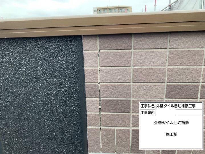 外壁補修(タイル)①