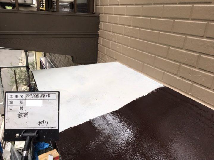 霧除け庇塗装③