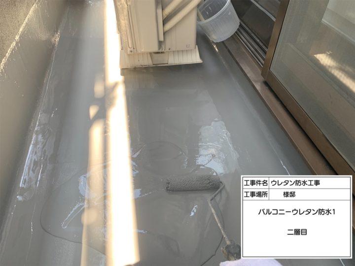 バルコニー防水(1) ⑥